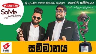 Sammanaya - Wasthi Productions