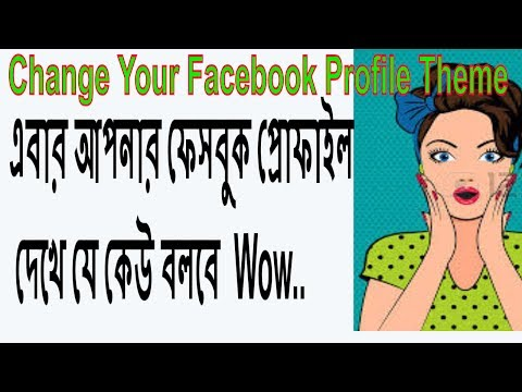 How To Change Facebook Theme || Bangla Tutorial || How to change Facebook look-2017