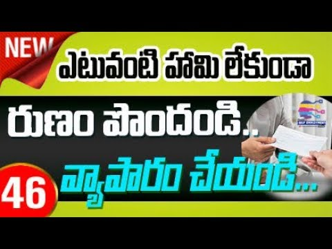 How to Get Small Business loans without surety ? Mudra Bank loans | in Telugu - 46
