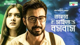 Tahar Sohit Bosobas | Eid Telefilm 2019 | Afran Nisho | Tanjin Tisha | Channel i TV