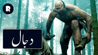 Antichrist | Dajjal | Dajjal in Islam | Dajjal ka Fitna | The Best Documentary of Dajjal Urdu | دجال