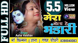 Baba Hansraj Raghuwanshi ¦ MahaDeva Tera Damru Bajta Jaye Re