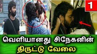 சிநேகனின் திருட்டு வேலை | Big Bigg Boss Tamil | Vijay tv Promo | Latest Recent News Today Episode