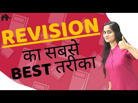 Revision करने के Best तरीके before exams ?  Revise complete syllabus