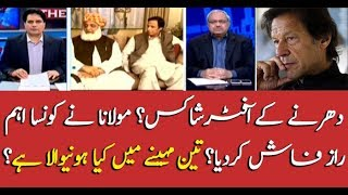Maulana Fazlur Rehman predicts re election in three months?