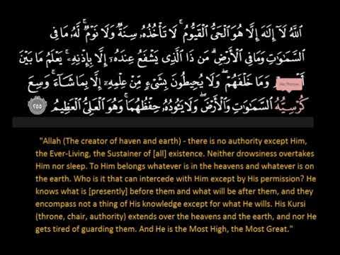 The Creator authority /Thrown   ayatul kursi