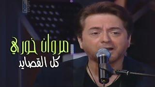 Marwan Khoury - Kol El Qassayed   مروان خوري - كلّ القصايد
