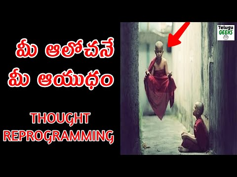HOW TO REPROGRAM YOUR THOUGHTS | REPROGRAMMING SUBCONSCIOUS MIND VISUALIZATION IN TELUGU