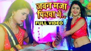 #Dimpal Singh का #New #Bhojpuri Video Song | जवन मजा पियवा में | 2019 Bhojpuri Songs