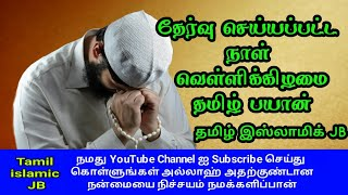 The day of selection is Friday | bayan in tamil | வெள்ளிக்கிழமை | பயான்