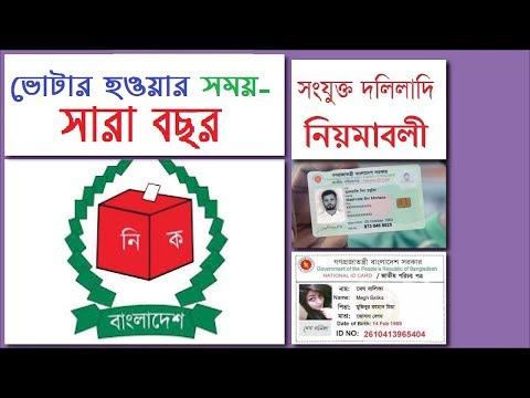 ভোটার হওয়ার সময়-সারা বছর Voter Registration for Smart  National ID card BD