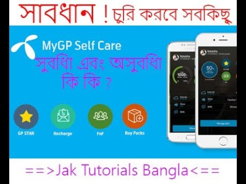 mygp apps ar সুবিধা এবং অসুবিধা  l mygp E-care VS SPY Phone apps bangla.