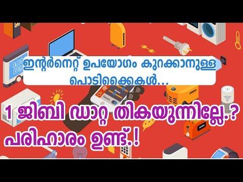 Tips to Reduce DATA usage Malayalam | ഇന്റർനെറ്റ് ഉപയോഗം കുറക്കാനുള്ള പൊടിക്കൈകൾ