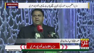 Fawad Chaudhry Addressing the Ceremony In Lahore| 18 Nov 2018 | Headlines | 92NewsHD