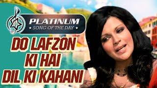 Platinum Song Of The Day | Do Lafzon Ki Hai | दो लफ़्ज़ों की है |8th Sept |Amitabh B, Asha B, Sharad K