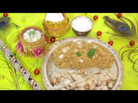 Janmashtami Prasad Recipe | janmashtami special Recipes |||