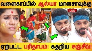 வளைகாப்பில் ஆல்யா மானசாவுக்கு ஏற்பட்ட பரிதாபம்! கதறிய சஞ்சீவ்! alya manasa | sanjeev | baby shower |