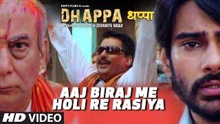 Aaj Biraj Me Holi Re Rasiya New Hindi Movie   Dhappa   Ayub Khan, Shresth Kumar, Brijendra Kala