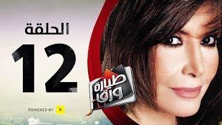 مسلسل طيارة ورق - الحلقة 12 الثانية عشر - بطولة ميرفت أمين | Tayara Waraq Series - Ep 12