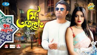 Mr. Ojuhat | Ep-7 | ft. Afran Nisho, Tanjin Tisha | Eid Special Drama Serial | Eid Natok 2019
