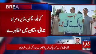 Balochistan protests against anti-Pakistan campaign in switzerland - 23-09-2017 - 92NewsHDPlus