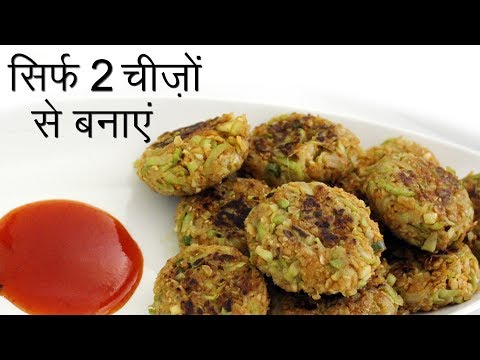 Healthy Snacks Recipe for Weight Loss | Indian Vegetarian Low Fat Snacks Recipe to Lose Weight Fast