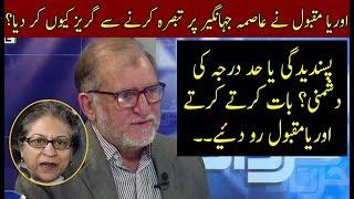 Why Orya Maqbool Jan Refuse To Talk About Asma Jahangir? | Harf E Raz | Neo News