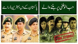 Top 10 Pakistani Drama on Pak Army || best famous Pakistani Army Drama