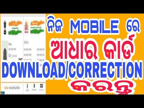 HOW TO DOWNLOAD ADHAAR CARD AND CORRECTION ONLINE IN ODIA BY ODISHA TECH