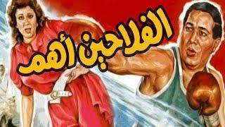 فيلم الفلاحين أهم - El Falahin Ahom Movie