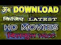 HOW TO DOWNLOAD FREE HD MOVIES IN HINDI DUBBED    HOLLYWOOD / BOLLYWOOD   