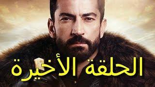 الحلقة الأخيرة من مسلسل محمد الفاتح موعد العرض