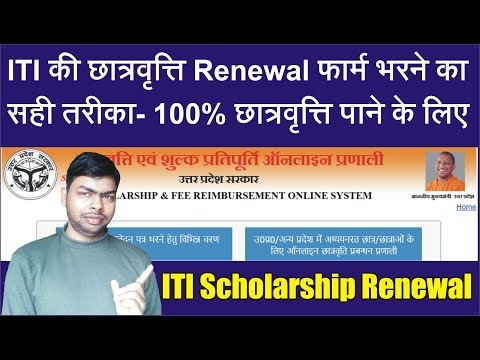 Right Way to Fill Scholarship Renewal Form Full Procedure Step by Step in Hindi