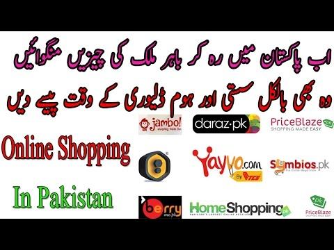 How To Shopping Online In Pakistan With Very Cheap Price & Cash On Delivery Method