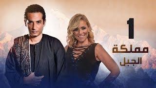 Episode 01 - Mamlaket Al Gabal Series | الحلقة الاولى - مسلسل مملكة الجبل