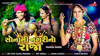 Sona Ni Nagri No Raja | Vanita Patel | New Gujarati Song 2019 | Raghav Digital