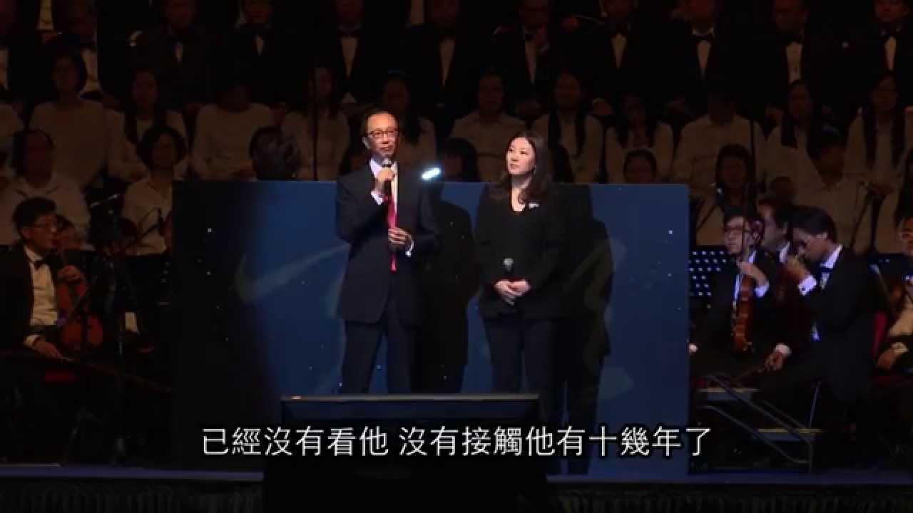 香港天歌2014:梁錦松 伏明霞 見證