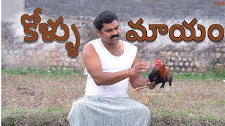 Village 31st dawath bandh | robo 2.0 spoof kodi raja | My village show comedy