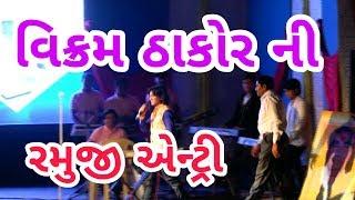 Vikram Thakor ni Ramuji Entry   Live Programme 2017  