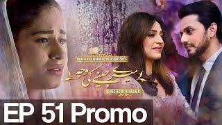Meray Jeenay Ki Wajah - Episode 51 Promo | APlus