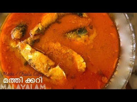 Trichur Style Chaala Curry , Mathi Curry     മത്തി ക്കറി     Recipe in Malayalam Ep #36