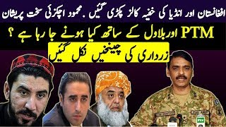 General Asif Ghafoor Point out Upcoming Solid Move