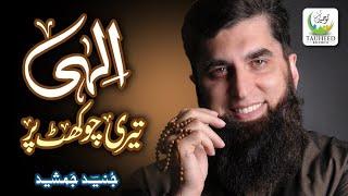 Junaid Jamshed Heart Touching Naat - Ilahi Teri Chaukhat Per - Official Video - Tauheed Islamic