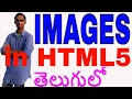 how to insert an image in html in telugu