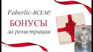 Faberlic дарит деньги на покупки #ОльгаРоголева