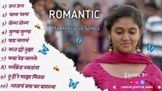 💕New Romantic Marathi Love Songs 💕|💕New Marathi Jukebox 💕 |💕Marathi Hit