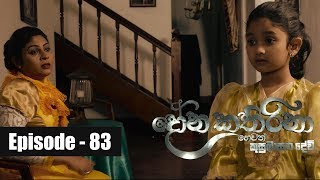 Dona Katharina | Episode 83 17th October 2018