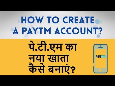Paytm new account kaise banaye? How to create a new Paytm account? पे.टी.एम का नया खाता कैसे खोलें?