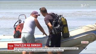 На Одещині знайшли тіло хлопчика, якого розшукували дві доби