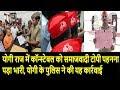 योगी राज में कॉन्स्टेबल को समाजवादी टोपी पहनना पड़ा भारी, योगी के पुलिस ने की यह कार्रवाई